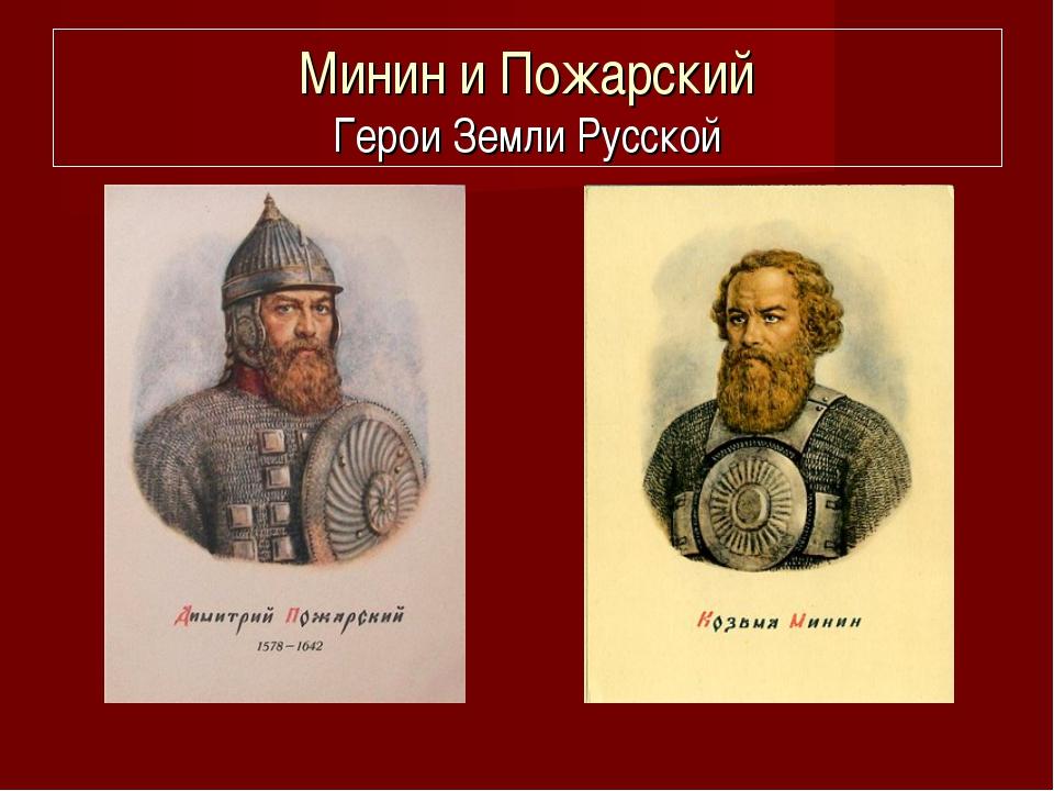 Минин и Пожарский Герои Земли Русской