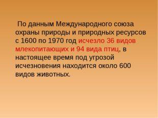 По данным Международного союза охраны природы и природных ресурсов с 1600 по