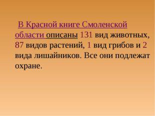 В Красной книге Смоленской области описаны 131 вид животных, 87 видов растен