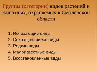Группы (категории) видов растений и животных, охраняемых в Смоленской област