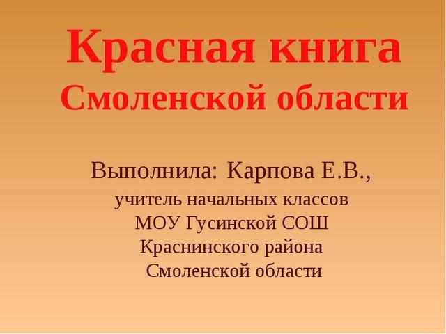 Красная книга Смоленской области Выполнила: Карпова Е.В., учитель начальных...