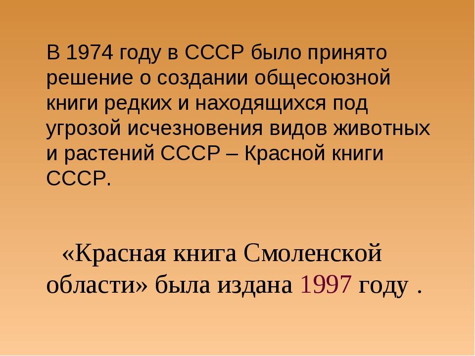 В 1974 году в СССР было принято решение о создании общесоюзной книги редких...