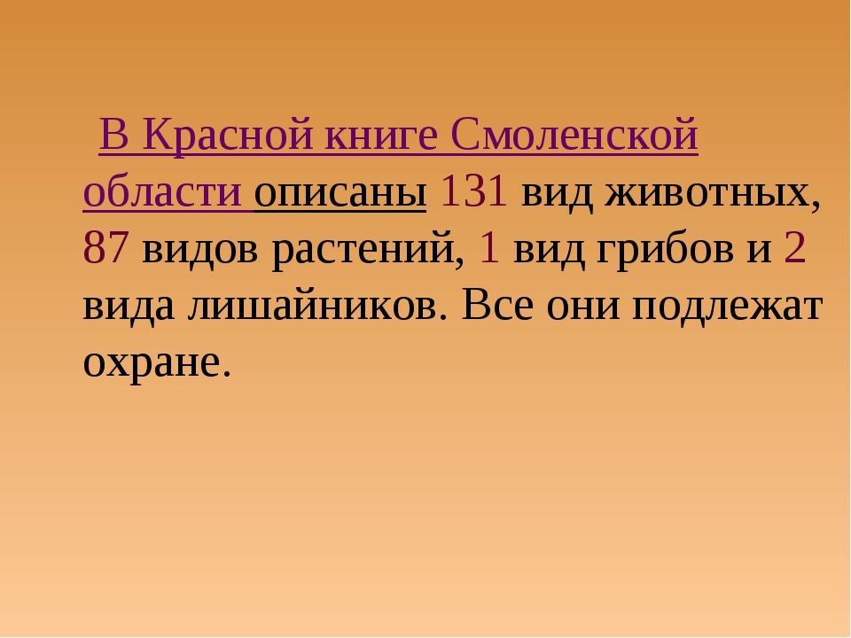 В Красной книге Смоленской области описаны 131 вид животных, 87 видов растен...