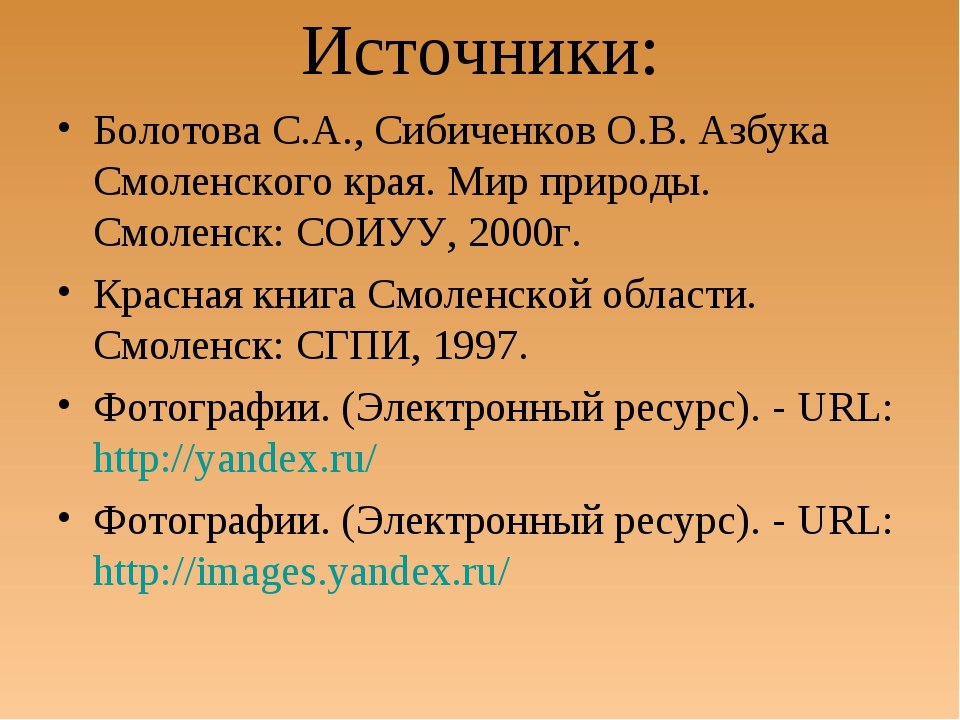 Источники: Болотова С.А., Сибиченков О.В. Азбука Смоленского края. Мир природ...