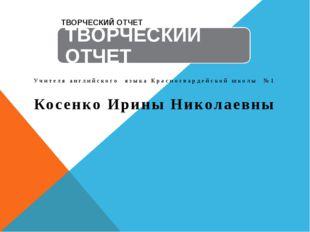 Учителя английского языка Красногвардейской школы №1 Косенко Ирины Николаевны