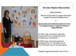 Косенко Ирина Николаевна Образование: Мелитопольский государственный педагоги