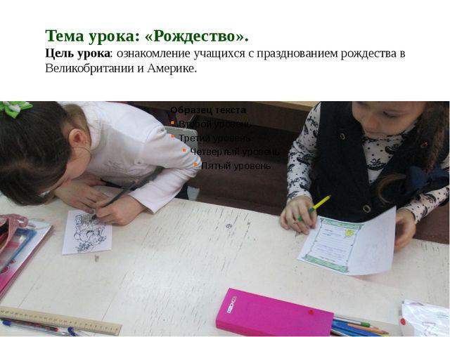 Тема урока: «Рождество». Цель урока: ознакомление учащихся с празднованием ро...