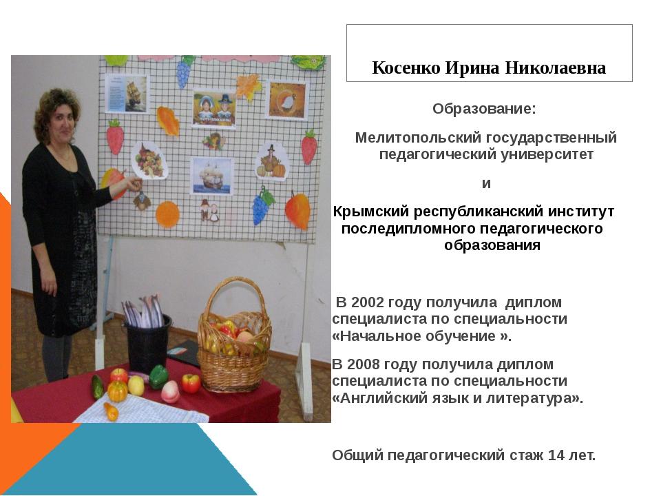 Косенко Ирина Николаевна Образование: Мелитопольский государственный педагоги...