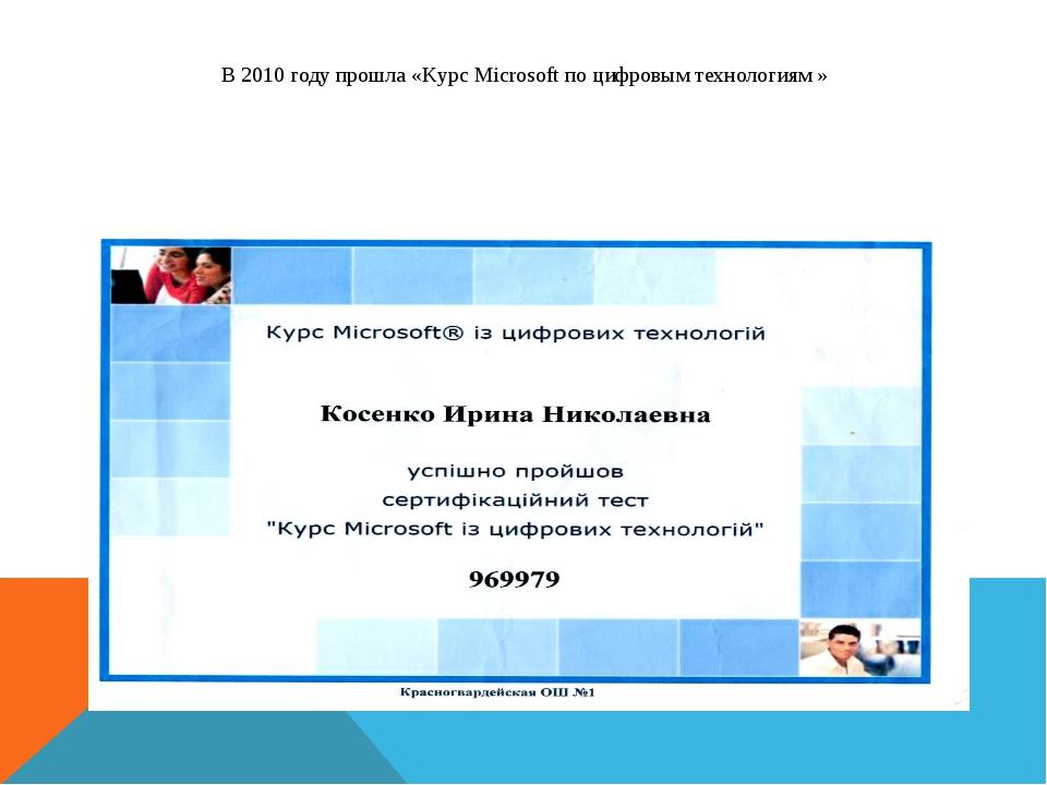 В 2010 году прошла «Kурс Microsoft по цифровым технологиям »