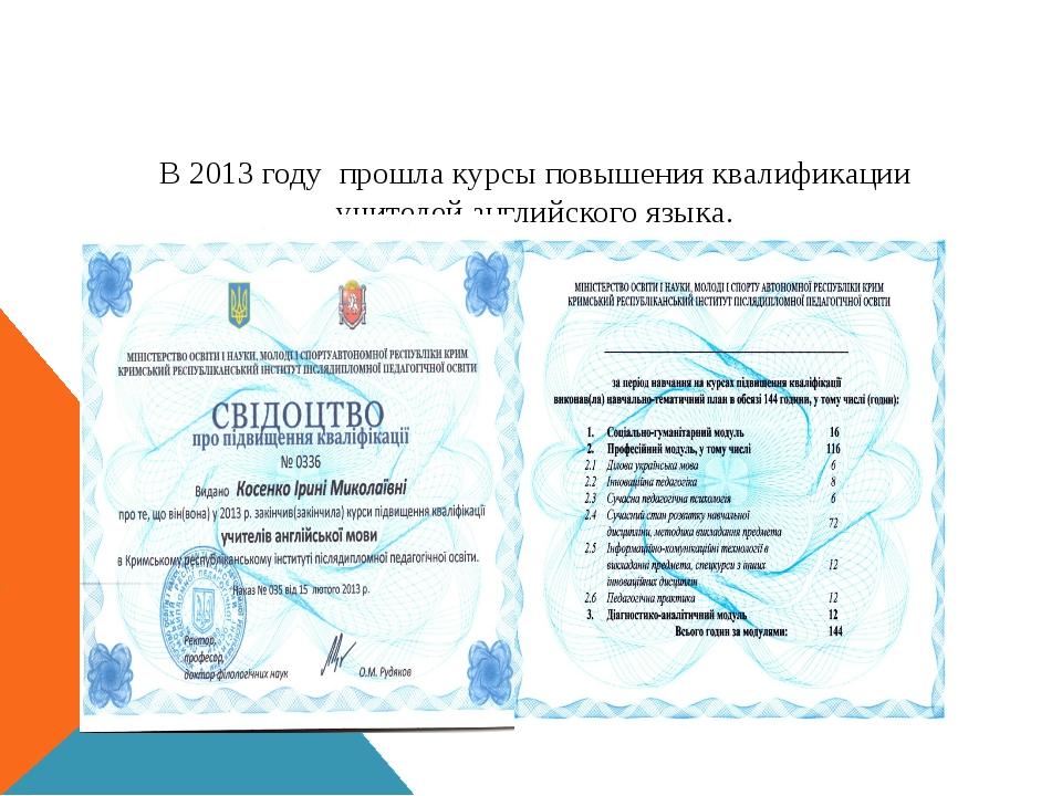 В 2013 году прошла курсы повышения квалификации учителей английского языка.