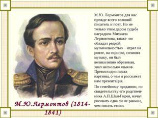 М.Ю.Лермонтов (1814-1841) М.Ю. Лермонтов для нас прежде всего великий писател