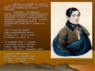Дружба со старшим по возрасту и блестяще образованным С. А.Раевским имела дл