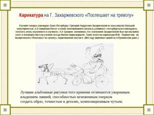 Карикатура на Г. Захаржевского «Поспешает на тревогу» Русский генерал, коменд