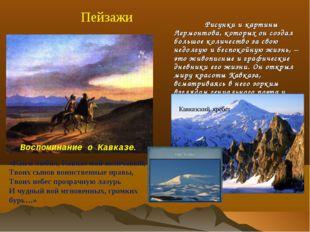 Рисунки и картины Лермонтова, которых он создал большое количество за свою н
