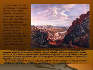 """В 1837 году был написан пейзаж маслом """"Вид Пятигорска"""". """"Внизу передо мной п"""