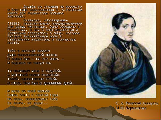 Дружба со старшим по возрасту и блестяще образованным С. А.Раевским имела дл...