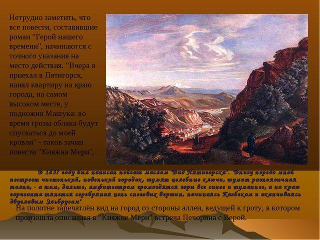 """В 1837 году был написан пейзаж маслом """"Вид Пятигорска"""". """"Внизу передо мной п..."""