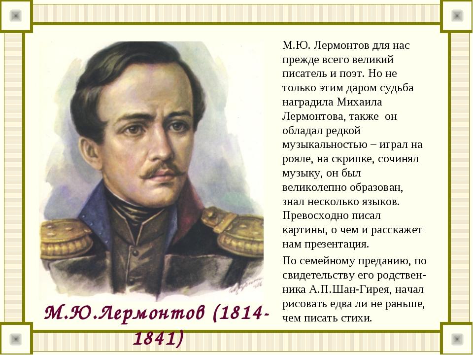 М.Ю.Лермонтов (1814-1841) М.Ю. Лермонтов для нас прежде всего великий писател...
