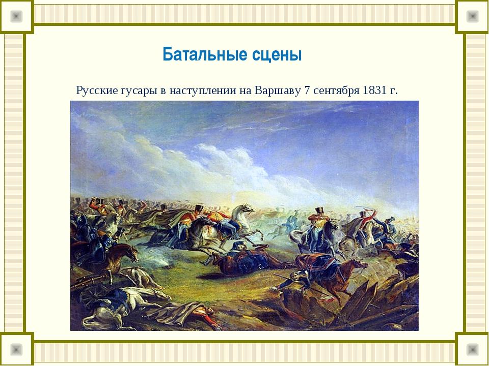 Русские гусары в наступлении на Варшаву 7 сентября 1831 г. Батальные сцены