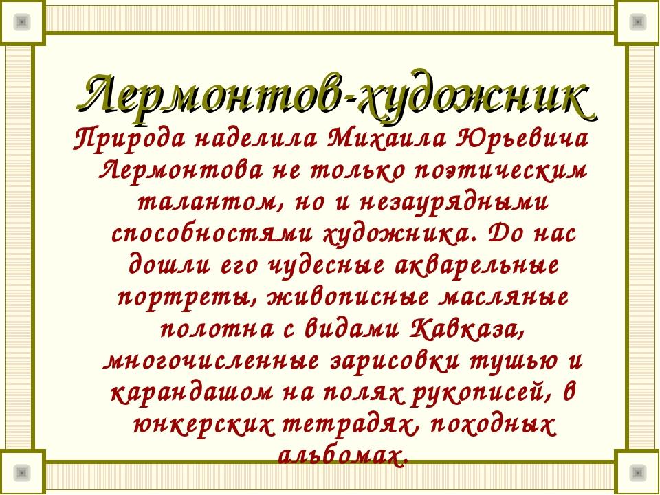 Лермонтов-художник Природа наделила Михаила Юрьевича Лермонтова не только поэ...