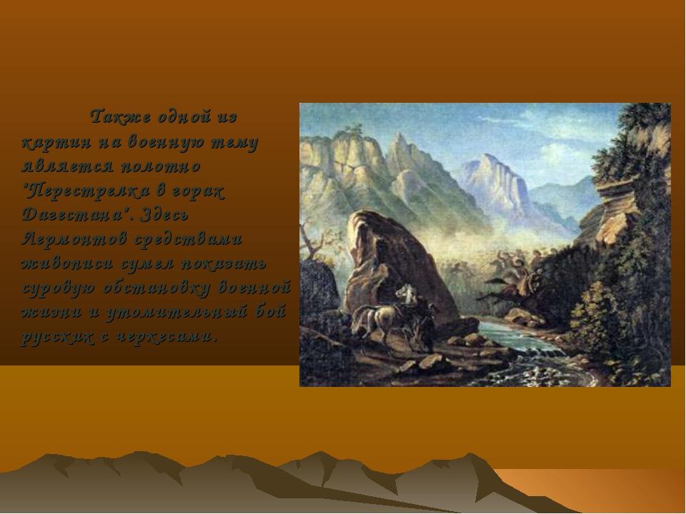 """Также одной из картин на военную тему является полотно """"Перестрелка в горах..."""