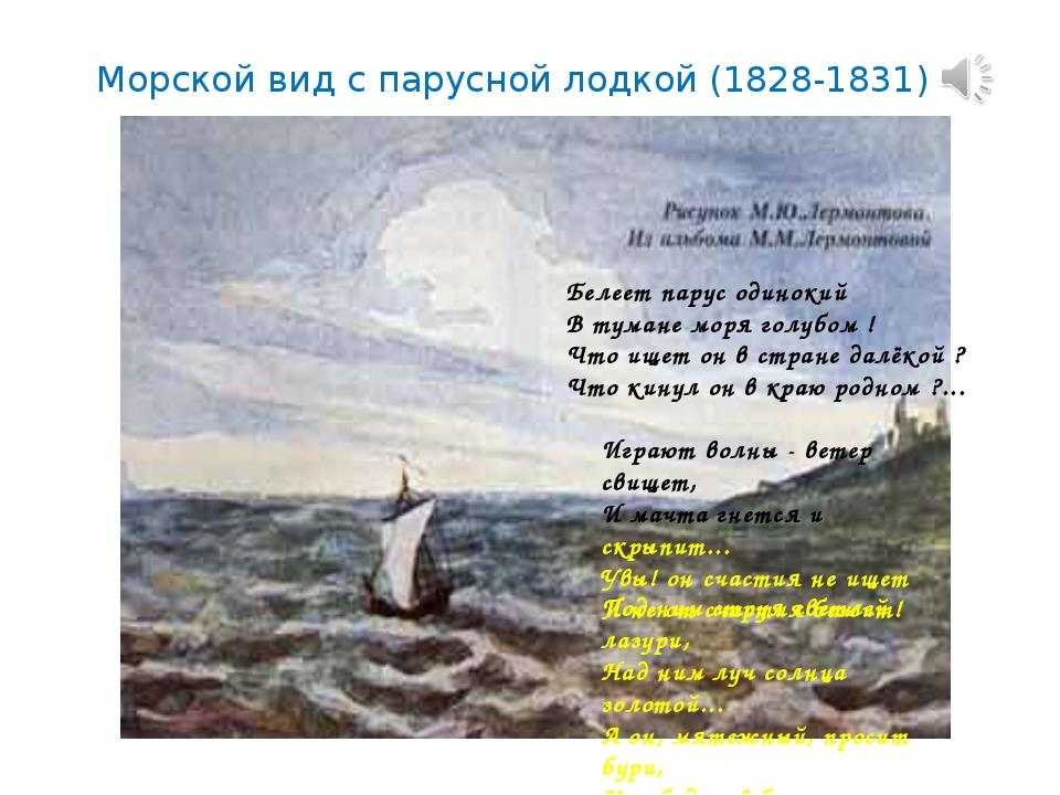 Морской вид с парусной лодкой (1828-1831) Белеет парус одинокий В тумане моря...