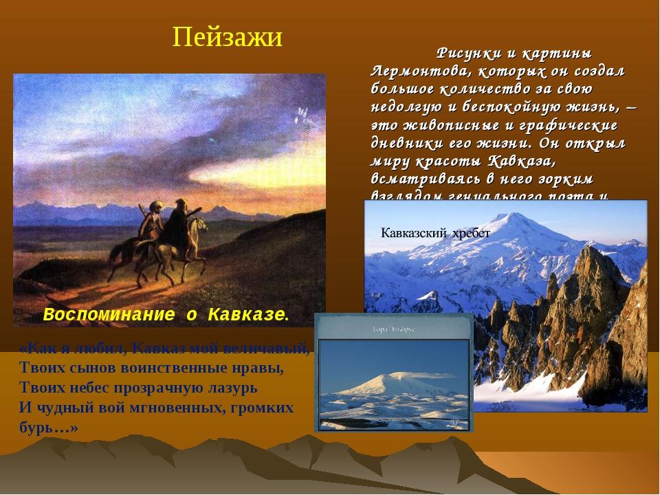 Рисунки и картины Лермонтова, которых он создал большое количество за свою н...