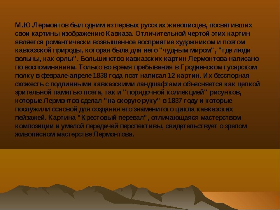 М.Ю.Лермонтов был одним из первых русских живописцев, посвятивших свои картин...