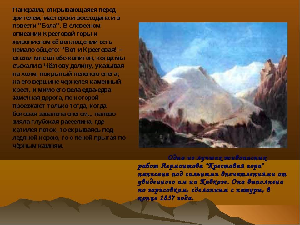 """Одна из лучших живописных работ Лермонтова """"Крестовая гора"""" написана под сил..."""