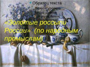 «Золотые россыпи России» (по народным промыслам)
