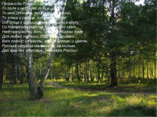 Промыслы России – руки золотые, То поля и небо, то луга в цветах, То моя Отч