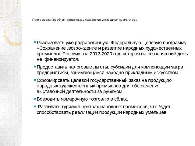 Пути решения проблем, связанных с сохранением народных промыслов : Реализова...