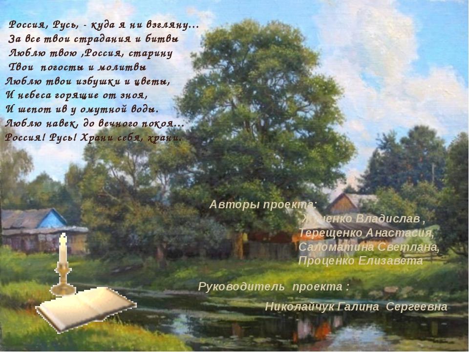 Россия, Русь, - куда я ни взгляну… За все твои страдания и битвы Люблю твою...