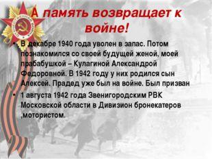 А память возвращает к войне! В декабре 1940 года уволен в запас. Потом познак