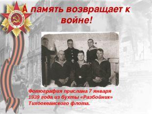 А память возвращает к войне! Фотография прислана 7 января 1939 года из бухты