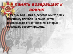 А память возвращает к войне! Каждый год 9 мая в деревне мы ходим к памятнику