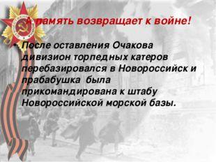 А память возвращает к войне! После оставления Очакова дивизион торпедных кате
