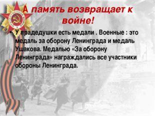А память возвращает к войне! У прадедушки есть медали . Военные : это медаль