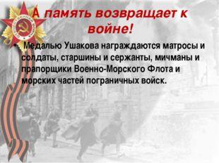 А память возвращает к войне! Медалью Ушакова награждаются матросы и солдаты,