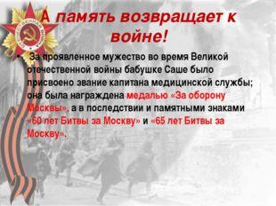 А память возвращает к войне! За проявленное мужество во время Великой отечест
