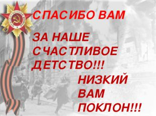 СПАСИБО ВАМ ЗА НАШЕ СЧАСТЛИВОЕ ДЕТСТВО!!! НИЗКИЙ ВАМ ПОКЛОН!!!
