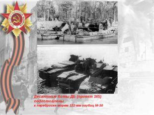 Десантные боты ДБ (проект 165) подготовлены к переброске морем 122-мм гаубиц
