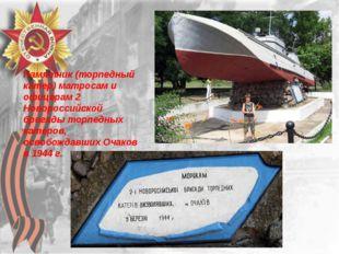 Памятник (торпедный катер) матросам и офицерам 2 Новороссийской бригады торпе