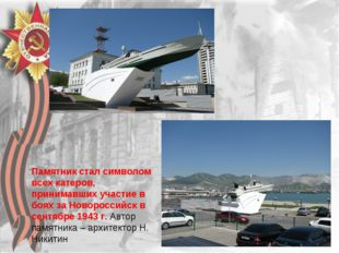Памятник стал символом всех катеров, принимавших участие в боях за Новороссий