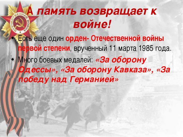 А память возвращает к войне! Есть еще один орден- Отечественной войны первой...