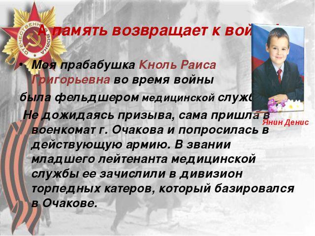 А память возвращает к войне! Моя прабабушка Кноль Раиса Григорьевна во время...