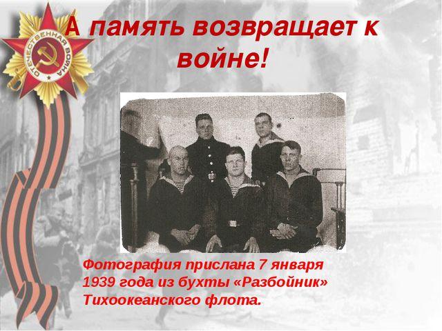А память возвращает к войне! Фотография прислана 7 января 1939 года из бухты...