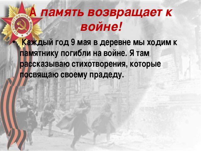 А память возвращает к войне! Каждый год 9 мая в деревне мы ходим к памятнику...