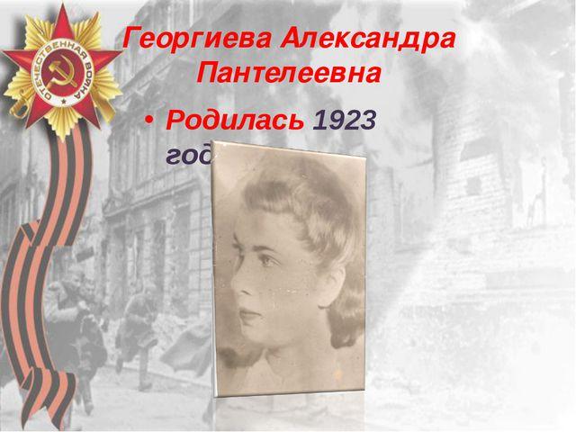 Георгиева Александра Пантелеевна Родилась 1923 году