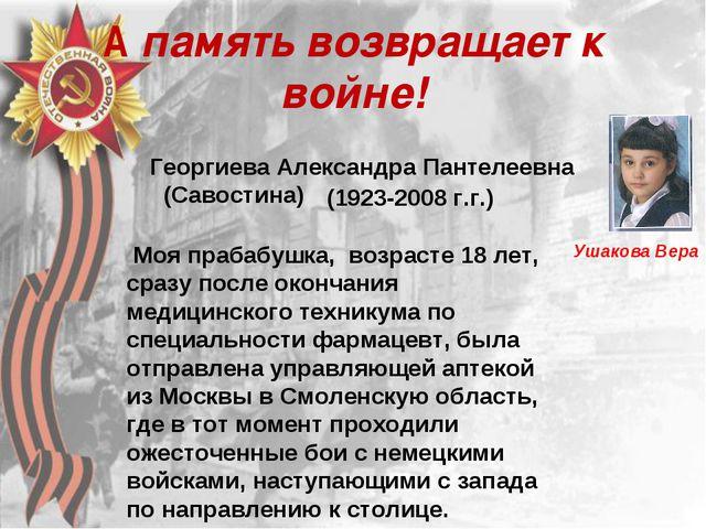 А память возвращает к войне! Ушакова Вера Георгиева Александра Пантелеевна (С...